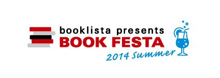 bookfesta_2014_summer_0627_7