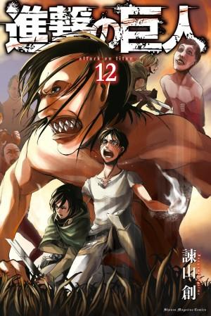 進撃の巨人(12)/諫山創