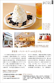 The Best of Pancakes 33 サンプル4