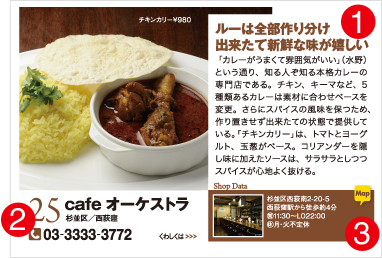 『CREA eats』25 cafe オーケストラ