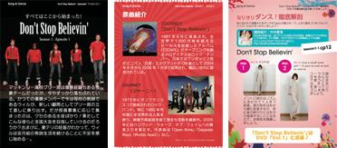 gleeシーズン1+2 SONG and DANCE BOOK サンプル