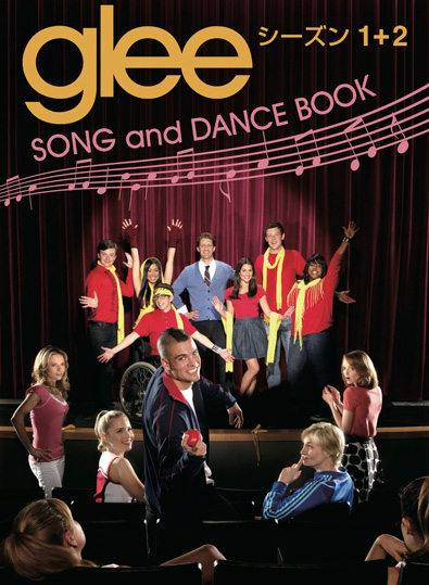 gleeシーズン1+2 SONG and DANCE BOOK