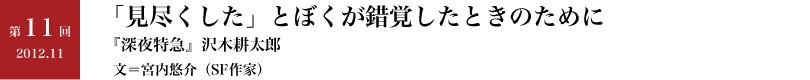 第11回 2012.011 「見尽くした」とぼくが錯覚したときのために 『深夜特急』沢木耕太郎 宮内悠介(SF作家)