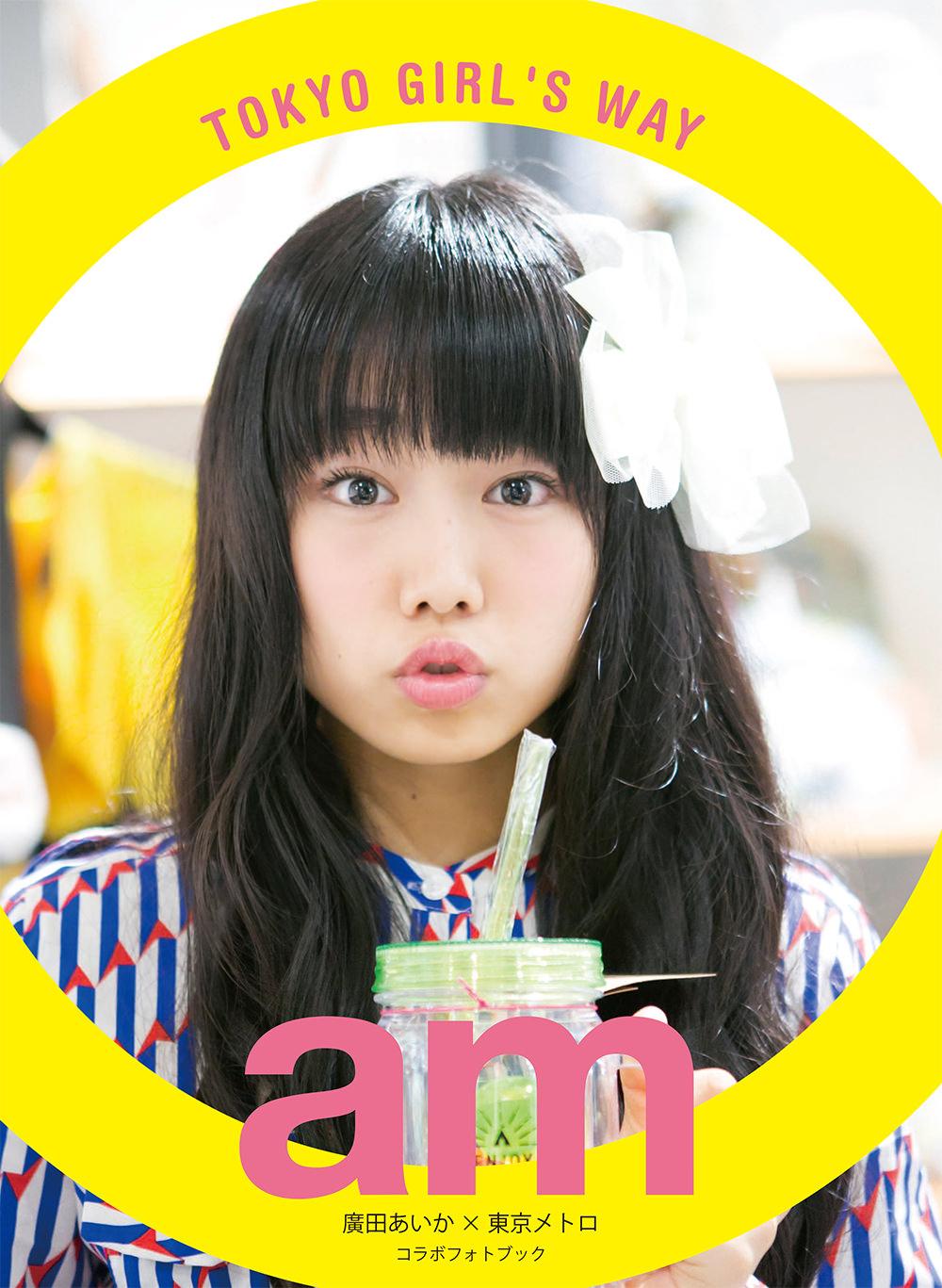 エビ中・廣田あいか×東京メトロのコラボフォトブック「am Tokyo Girls Way」