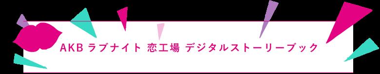 AKBラブナイト 恋工場 デジタルストーリーブック
