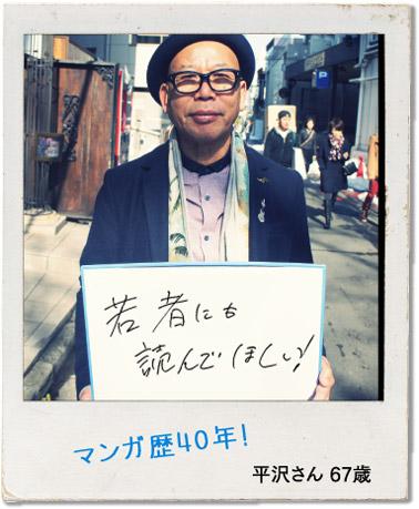 マンガ歴40年!平沢さん 67歳