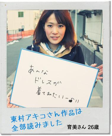東村アキコさん作品は全部読みました育美さん 26歳