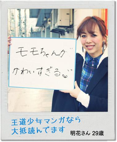 王道少女マンガなら大抵読んでます明花さん 29歳