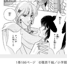 1巻189ページ ©篠原千絵/小学館