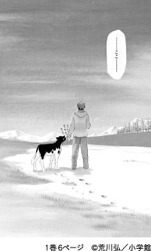 1巻6ページ ©荒川弘/小学館
