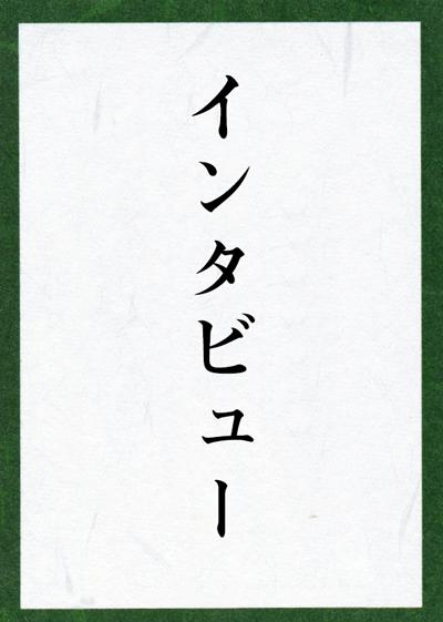 映画『ちはやふる』綿谷新役 真剣佑 インタビュー