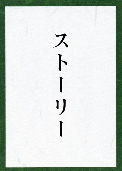 映画『ちはやふる』紹介