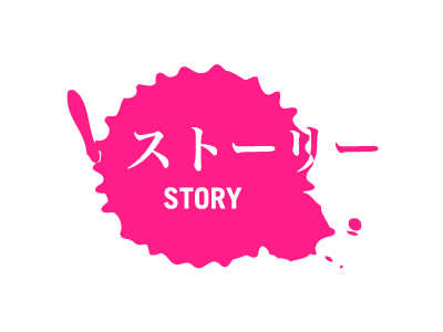 映画『アイアムアヒーロー』紹介