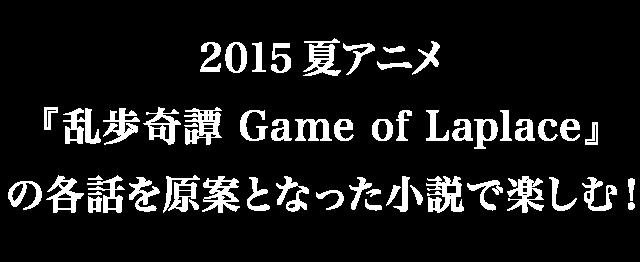2015夏アニメ『乱歩奇譚 Game of Laplace』の各話を原作で楽しむ!